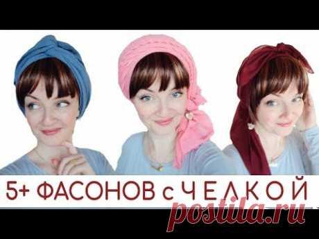Как носить платок с челкой. 5+ способов завязать платок, палантин на голове, если у Вас есть челка