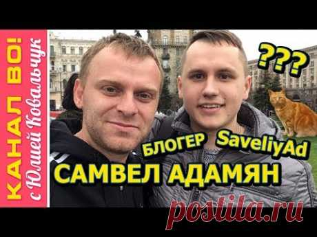 VLOG: Встреча в Киеве с  Блогером Самвелом Адамяном | Извинения от Самвела | SaveliyAd - YouTube
