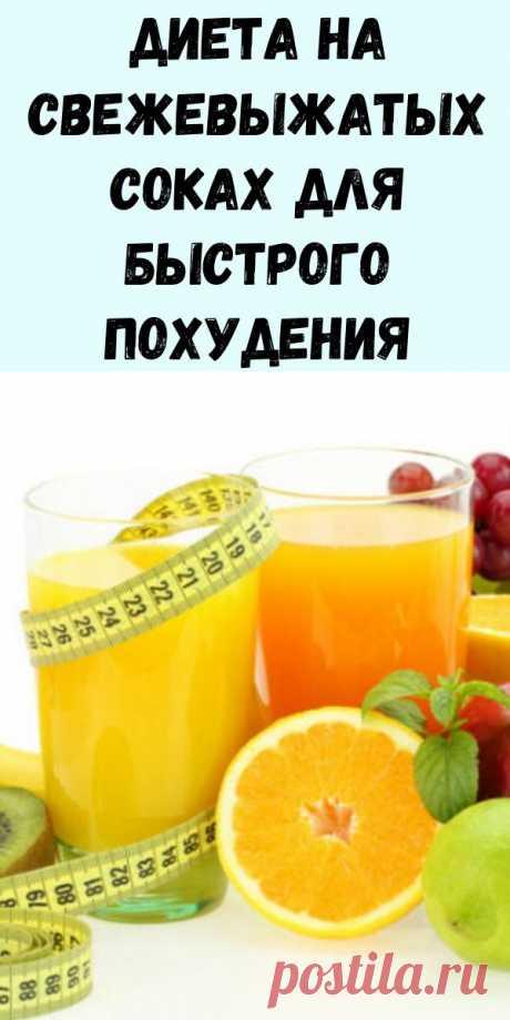 Диета на свежевыжатых соках для быстрого похудения - Журнал для женщин