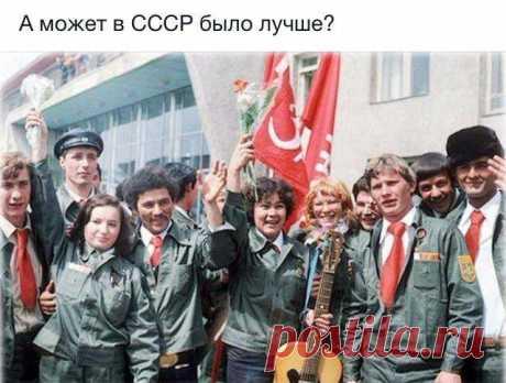 Как жилось нам в СССР? Пишет блогер Mr Wednesday: «Я довольно часто рассказываю другим про жизнь в Союзе. Я рассказываю, поскольку, особенно молодежь, не знает почти ничего и думает о Союзе какими то пропагандистскими заготовками...