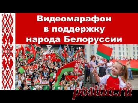 Видеомарафон в поддержку народа Белоруссии
