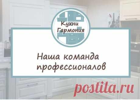 Кухни Гармония | Кухни на заказ в СПб | VK