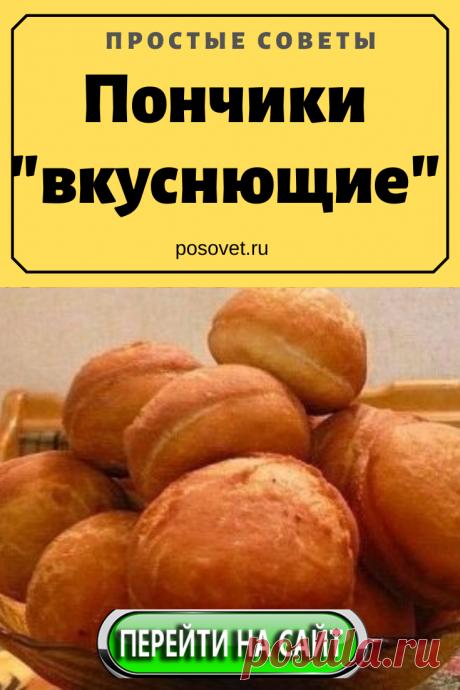 """Пончики """"вкуснющие"""" Ингредиенты: Для теста: ●300г молока ●1 пакетик дрожжей ●3 ст. ложки сахара ●50 г сливочного масла или маргарина ●1 яйцо ●1 ч. ложка соли ●500 г муки ●1 литр масла для..."""