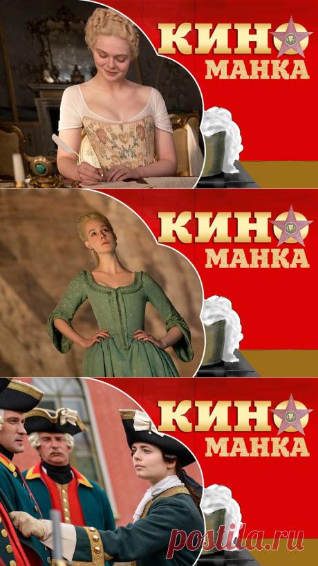 """Сериал """"Великая"""": почему россиянам не стоит ругать черную комедию про Екатерину II   КиноМанка   Яндекс Дзен В первой серии показывается абсурдность существования жизни во дворце и во всей стране. Вся комичность и большая часть черного юмора присутствует именно здесь. Ну а дальше повествование становится более ровным, без высмеиваний. Молодая императрица начинает продумывать план и четкую цепь событий, которые должны привести к перевороту застоявшейся системы власти в стране."""