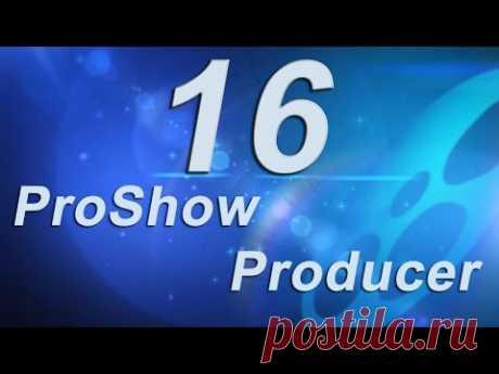 16_Добавляем el vídeo y futazhi en ProShow Producer