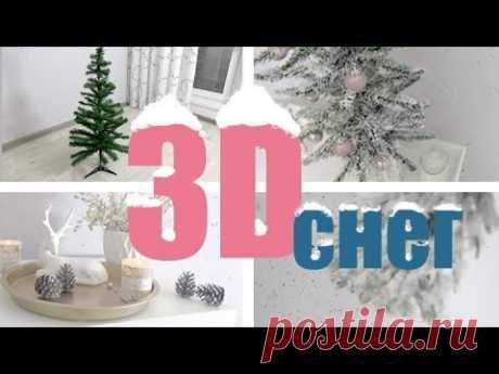 Как сделать 3D СНЕГ  не сыпется *не пахнет *не смывается водой ВЫГЛЯДИТ КАК НАСТОЯЩИЙ