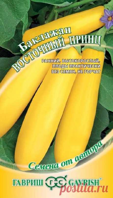 """Баклажан """"Восточный принц"""", зеленоплодный"""