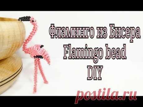 Объемный Фламинго из Бисера Мастер Класс! Фламинго из Бисера Своими Руками/ Flamingos from Beads!