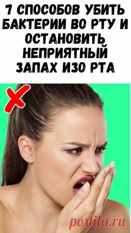 В институте медицинской паразитологии и тропической медицины открыли новую причину появления неприятного запаха изо рта: заражение паразитами. Недавно завершенное исследование сообщает, что продукты жизнедеятельности паразитов токсичны и формируют в желудке благоприятную среду для развития гнилостных бактерий. Именно по этой причине у людей, зараженных паразитами можно наблюдать неприятный запах изо рта.