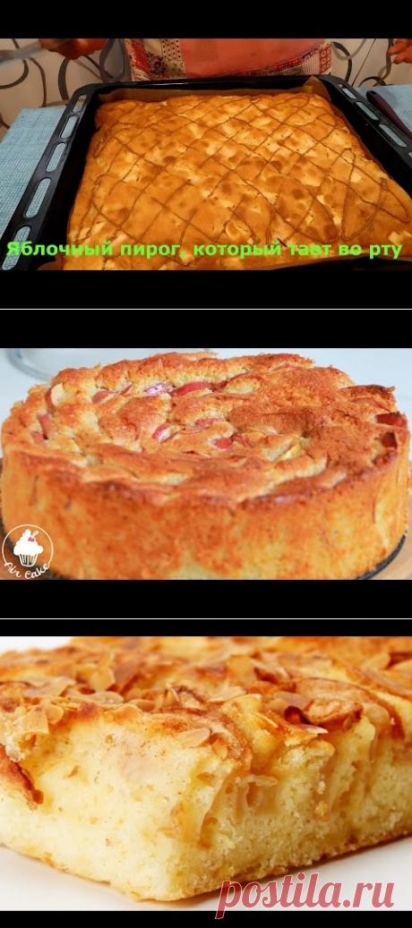 (75) Яблочный пирог, который тает во рту - YouTube