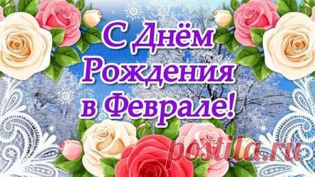 С Днем Рождения в Феврале! Красивое поздравление с Днем Рождения! Видео Открытки с Днем Рождения