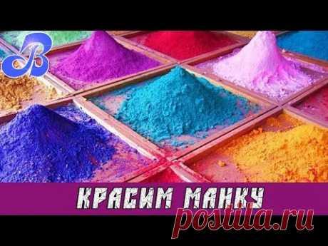 Как покрасить манку