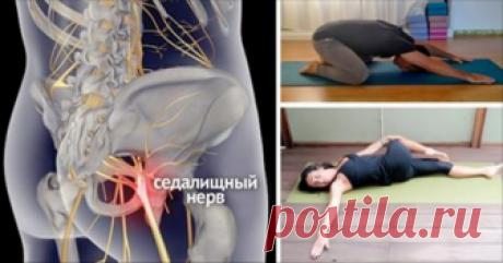 8 простых упражнений, которые помогут избавиться от защемления седалищного нерва! Наконец-то эта ноющая боль прошла!