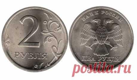 9 дорогих монет, которые можно получить на сдачу...