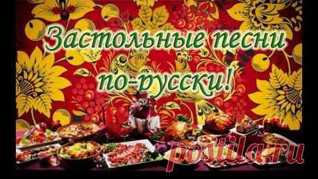 Застольные песни по- русски.