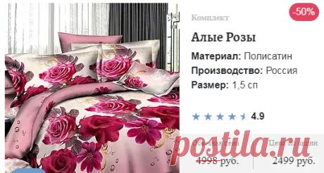 Комплект постельного белья с одеялом Алые Розы 1,5 СП Материал: Полисатина