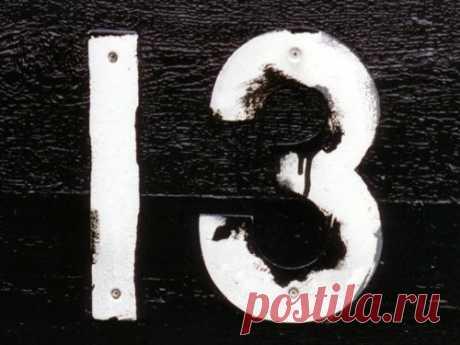 Пятница13: пять защитных примет, которые сегодня помогут избежать неудач Затринадцатым числом закрепилась дурная слава, и когда это число выпадает напятницу, опасаются неприятностей. Существует пять примет, которые помогут защититься отнепредвиденных трудностей иоградить себя отлюбого зла.