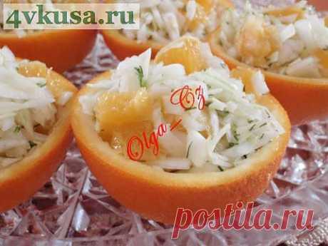 Витаминный салат в апельсине | 4vkusa.ru