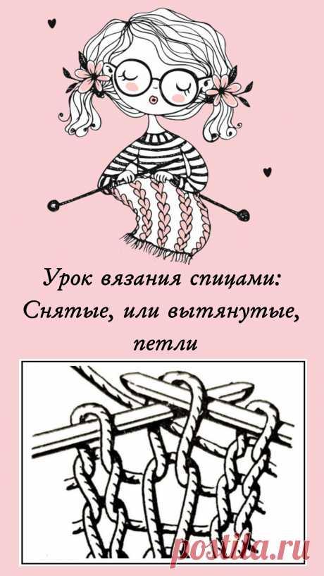Урок вязания спицами: Снятые, или вытянутые, петли ~ СВОЕ РУКОДЕЛИЕ ~