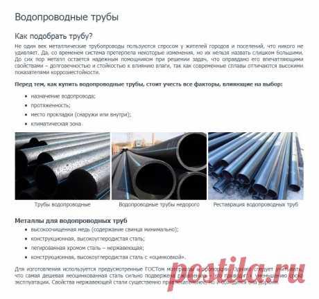 https://www.truba-mts.ru/truby-vodoprovodnye/  Трубы водопроводные.   Труба водопроводная б/у, Труба водопроводная восстановленная, Трубы водопроводные лежалые, Трубы водопроводные электросварные.  Не один век металлические трубопроводы пользуются спросом у жителей городов и поселений, что никого не удивляет.  Да, со временем система претерпела некоторые изменения, но их нельзя назвать слишком большими.