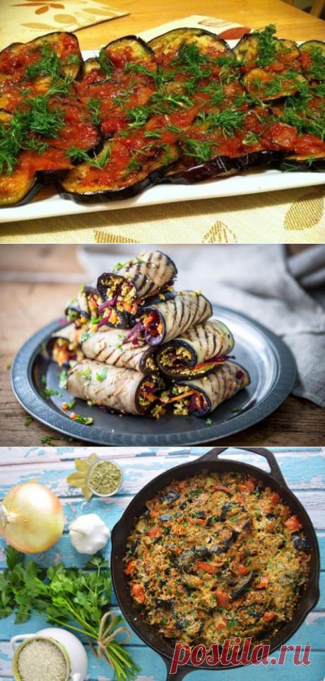 5 необычных блюд из баклажанов