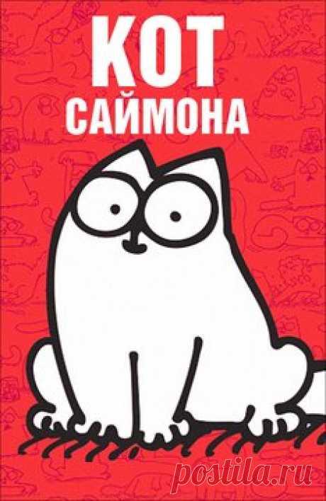Мультфильм Кот Саймона смотреть онлайн бесплатно все серии подряд в хорошем 720 HD качестве