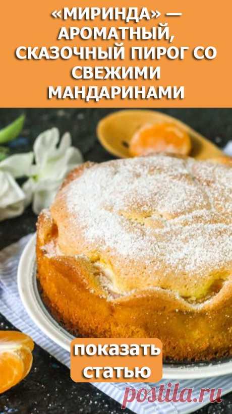 СМОТРИТЕ: «Миринда» — ароматный, сказочный пирог со свежими мандаринами