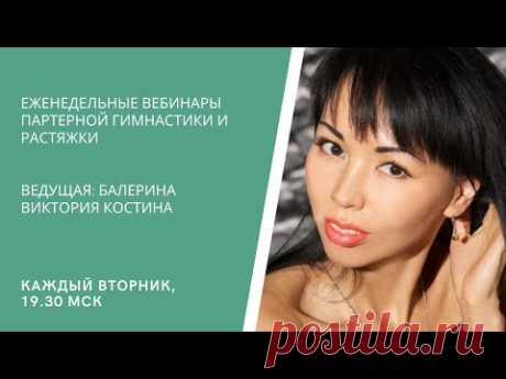 Еженедельный вебинар с Викторией Костиной 20.04.21