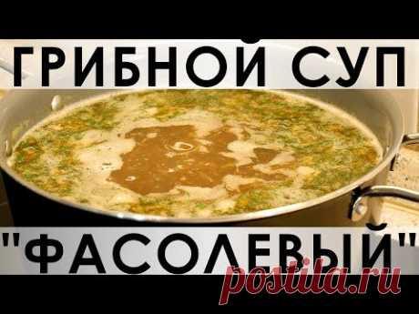 045. Проверенный рецепт супа из лесных грибов с тмином и фасолью
