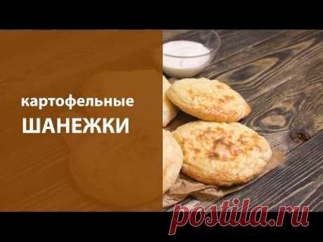 Картофельные шанежки
