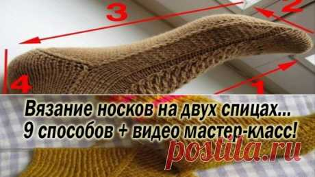 Вязание носков на двух спицах… 9 способов + видео мастер-класс!  Если в доме есть только две спицы — это не повод оставаться без вязаных носков! Теплые красивые вязаные носки — это лучший подарок для твоих ног в холодную зиму. До недавних пор их вязали используя 5…