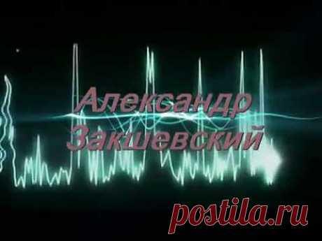 Александр Закшевский - Сердце