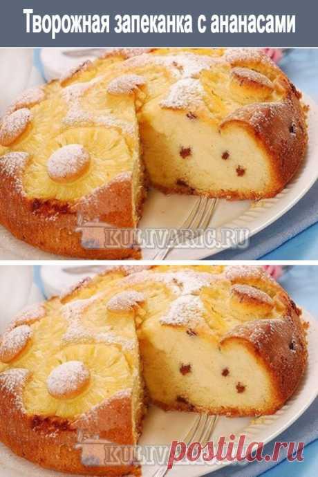 Творожная запеканка с ананасами ⋆ Кулинарная страничка