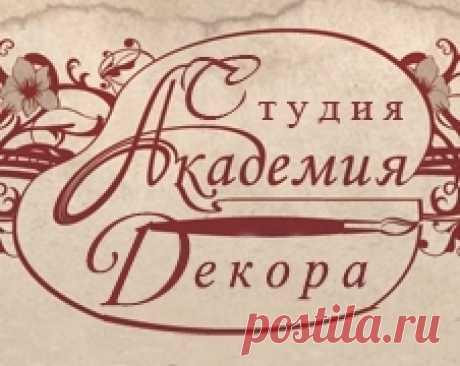 Академия Декора
