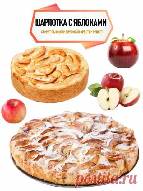 ШАРЛОТКА С ЯБЛОКАМИ - СЕКРЕТ ПЫШНОЙ И ВКУСНОЙ ШАРЛОТКИ.  По этому простому рецепту получится пышной,  очень вкусной и воздушной. Можно  яблоки заменить на персик или груши. Попробуйте приготовить и  вам должно понравится!