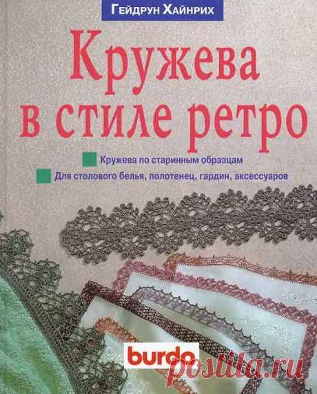 """""""КРУЖЕВА В СТИЛЕ РЕТРО""""."""