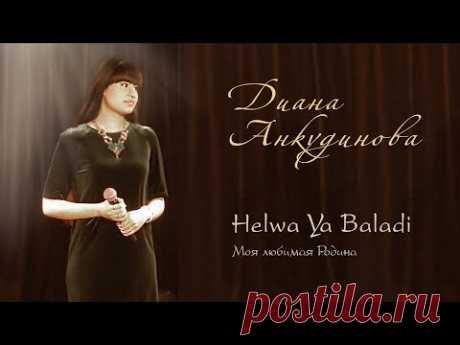 """ديانا أنكودينوفا - حلوه يا بلدى , """"Helwa Ya Baladi"""" - Диана Анкудинова (Diana Ankudinova)"""