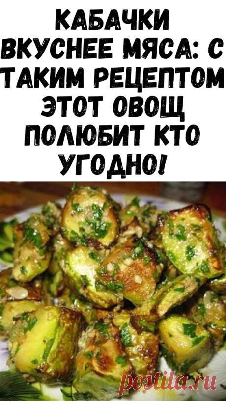 Кабачки вкуснее мяса: с таким рецептом этот овощ полюбит кто угодно! - Советы и Рецепты