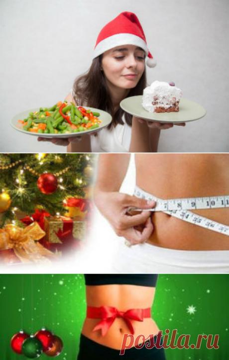 Похудеть к новому году 2020! Монодиета, разрешенные продукты  Быстрая потеря кг обеспечена!