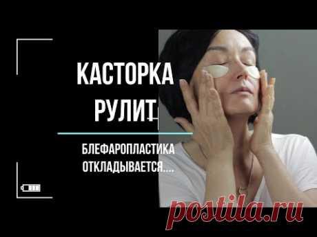 НЕРЕАЛЬНО КРУТОЙ Уход за Областью Вокруг Глаз. ВСЕГО ОДИН Аптечный Продукт.