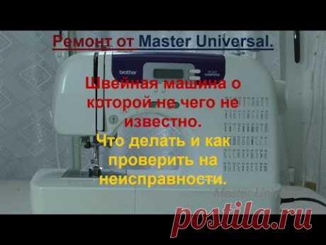 Как проверить швейную машину на наличие неисправностей если по ней мало информации. Видео № 739.