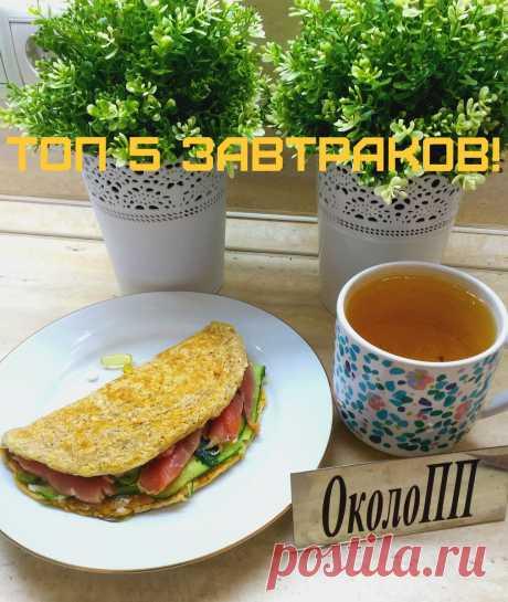 """ТОП 5 завтраков, с которыми я уже похудела на 49 кг и худею дальше.   """"ОколоПП""""    Яндекс Дзен"""