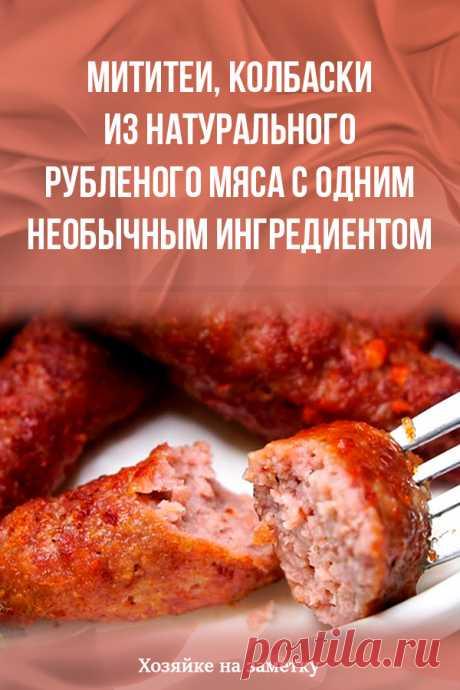 Мититеи, колбаски из натурального рубленого мяса с одним необычным ингредиентом
