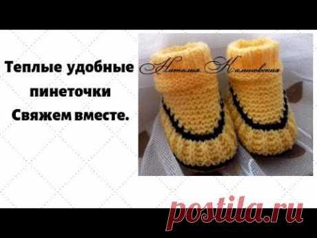 Теплые желтые пинеточки, очень удобные