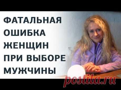 3 основные ошибки женщины при выборе СВОЕГО мужчины. Как выбрать мужчину? Юлия Ланске