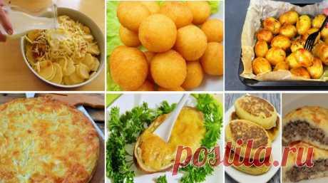 Подборка вкуснейших блюд из картофеля Очень вкусно!
