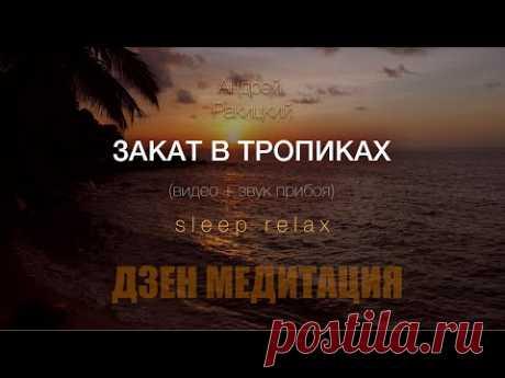 """Дзен медитация """"закат в тропиках""""."""