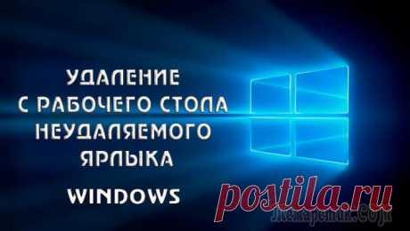 Каким способом убрать ярлыки с рабочего стола в Windows 10