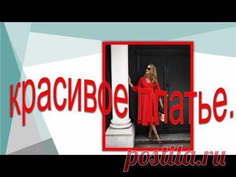 Красивое красное платье. Моделируем платье