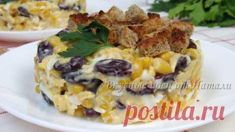 Вкуснейший САЛАТ с ФАСОЛЬЮ за считанные минуты! ☆ Вкусный салат на праздничный стол или на ужин